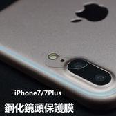 APPLE iPhone 7 8 Plus 4.7吋 5.5吋 鏡頭鋼化保護貼 防刮 防爆 易貼合 高清 鏡頭貼