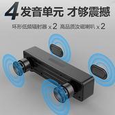 臺式電腦音響筆記本多媒體USB小音箱長條超重低音家用低音炮喇叭