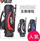 PGM 高爾夫球包 帶支架滑輪  桿袋【藍星居家】