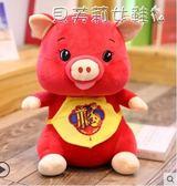 2019豬年吉祥物公仔生肖豬玩偶毛絨玩具娃娃新年禮物  LX貝芙莉