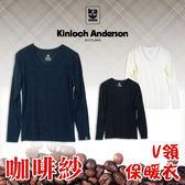 輕薄發熱衣 咖啡紗V領保暖衣 發熱纖維 金安德森