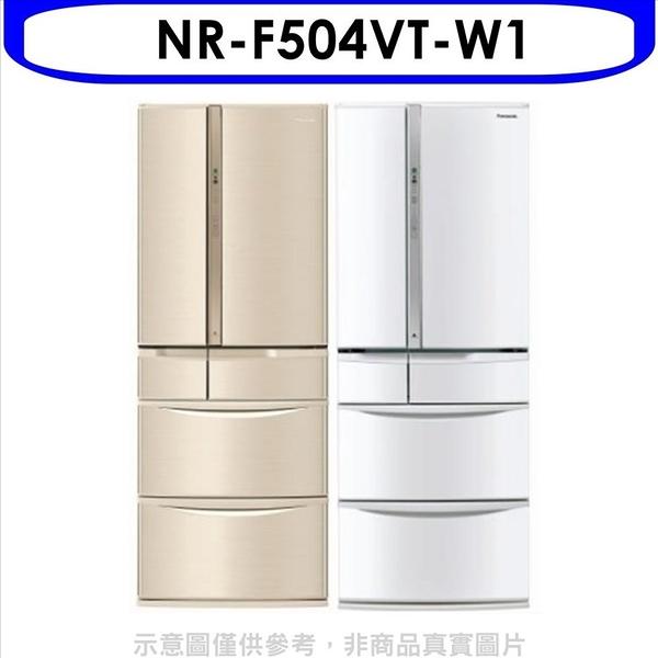 Panasonic國際牌【NR-F504VT-W1】501公升六門變頻冰箱翡翠白*預購*
