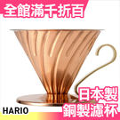 日本 HARIO 咖啡王 V60 銅製 金屬 濾杯 可沖泡 1-4人份 【小福部屋】