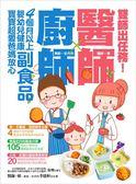 (二手書)雙師出任務:醫師╳廚師的4個月以上嬰幼兒健康副食品,寶寶超愛爸媽放心..