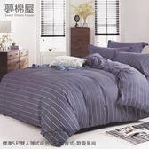 夢棉屋-台灣製造柔絲絨-標準5尺雙人薄式床包枕套三件式-歐曼風尚 民宿/床墊