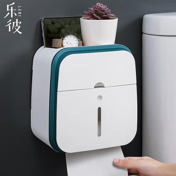 面紙盒 衛生間廁所紙巾衛生紙卷紙廁紙盒家用防水創意壁掛式免打孔置物架