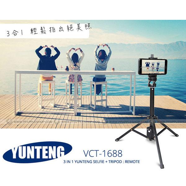 藍芽腳架 Yunteng VCT-1688 自拍器 直播道具 藍芽遙控 折疊桿 贈單肩收納包 手機無線快門 [ WiNi ]
