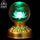 佛教法會電池電源兩用祈福燈佛堂供燈長明燈七彩變光水晶球蓮花燈  星空小鋪