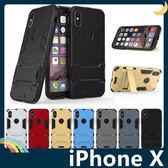 iPhone X 變形盔甲保護套 軟殼 鋼鐵人馬克戰衣 防摔全包帶支架 矽膠套 手機套 手機殼