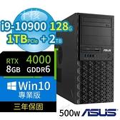 【南紡購物中心】ASUS 華碩 WS720T 商用工作站 i9-10900/128G/1TB+2TB/RTX4000/Win10/3Y