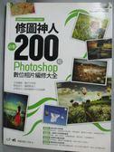 【書寶二手書T8/電腦_XDA】修圖神人必會200招-Photoshop數位相片編修大全_銳藝視覺工作室