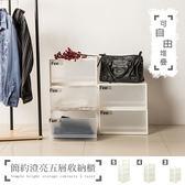 【dayneeds】簡約澄亮可自由堆疊單格五層收納箱