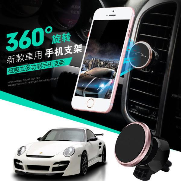 強力磁吸 車架 可旋轉 手機通用 冷氣孔架 iPhone 6 Plus 6S i6 X 三星 S9 Note S5 A7 HTC X9 懶人支架