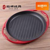 新年禮物-鑄鐵琺瑯生鐵烤盤牛排加厚燒烤烤肉帶標電磁爐通用商用家wy