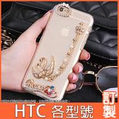 HTC Desire20 pro 19s 19+ 12s U11 EYEs U19e U12+ life U11+  手機殼 保護殼 天鵝流蘇 水鑽殼 訂製 DC