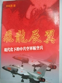 【書寶二手書T7/軍事_IHJ】飛龍展翼:現代化下的中共空軍航空兵_李柏彥