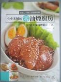 【書寶二手書T7/餐飲_WEE】小小米桶的零油煙廚房_吳美玲