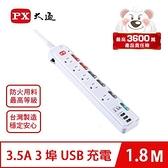 PX大通 PEC-365U6 6開5插座+3 USB安全電源延長線 1.8M 6呎原價 899【現省90】