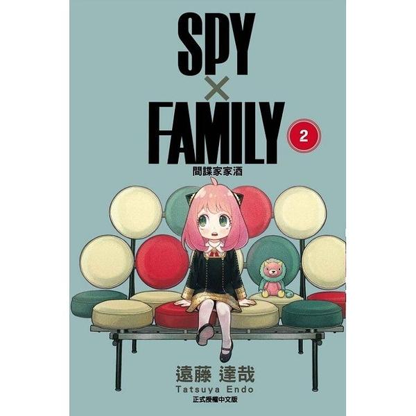 SPY×FAMILY 間諜家家酒 02