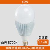 HONEY COMB LED 45W廣角度球泡 白光 3入一組 B-01055