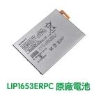 【免運費】含稅附發票 SONY XA1 XA2 Plus XA2 Ultra 原廠電池 G3426 H4233【贈工具】LIP1653ERPC