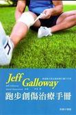 Jeff Galloway 跑步創傷治療手冊