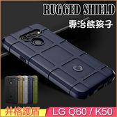 井格護盾 LG Q60 保護套 防摔 背蓋 樂金 LG K50 手機殼 保護殼 lgq60 手機套 全包邊 軟殼