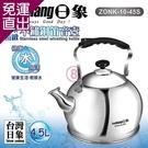 日象 精緻不鏽鋼笛音壺4.5L ZONK-10-45S【免運直出】