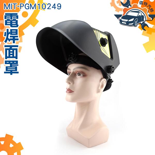 清涼款 頭戴式自動變光面罩 自動變光 電焊面罩 銲接二保 焊機焊帽眼鏡 防焊接紫外線MIT-PGM10249