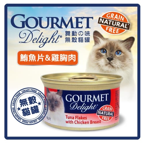 【力奇】舞動的味貓罐 (鮪魚片&雞胸肉) 85g - 可超取(C002C04)