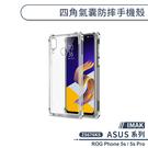 【IMAK】ASUS ROG Phone 5s / 5s Pro 四角氣囊防摔手機殼 保護殼 保護套 防摔殼