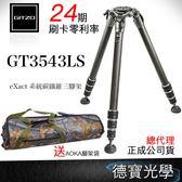 送迷彩腳架袋+15合1工具組 Gitzo Systematic GT3543LS 大三叉系列 碳纖維系統三腳架 總代理正成公司貨