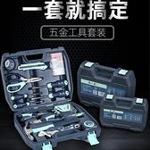 五金工具套裝 日常家用手工電工專用維修多功能工具箱大全套【八折搶購】