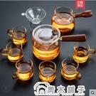 玻璃茶具套裝家用小套客廳辦公室會客透明紅茶功夫茶杯茶壺泡茶器 ATF青木鋪子