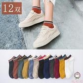12雙 短襪淺口可愛韓版船襪棉夏季襪子女薄款日系【桃可可服飾】