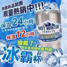 304不鏽鋼保溫保冷 冰霸杯+防漏杯蓋 ...