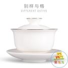 功夫三才杯泡茶碗單個家用陶瓷茶具羊脂玉白瓷蓋碗茶杯【樂淘淘】