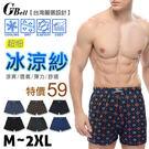 冰涼紗 超細纖維花紋平口褲 超值特價$5...