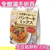 日本 大豆鬆餅粉 無麩質 250g 不使用小麥粉 大豆粉 糖分控制 點心 下午茶可頌馬芬【小福部屋】