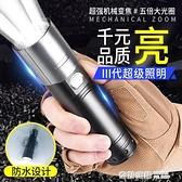 碩森強光手電筒可充電超亮便攜戶外家用小耐用USB超長續航遠射燈【雙12購物節】