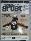 【書寶二手書T2/雜誌期刊_PQC】意念圖誌_33期_數位藝術家Christian Kerrigan_附光碟