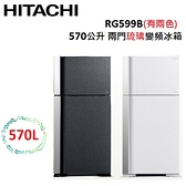 HITACHI 570公升 兩門琉璃變頻冰箱 RG599B (有兩色)