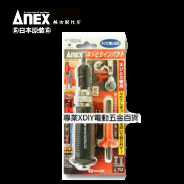 【台北益昌】 日本製 ANEX NO:1903-N 衝擊起子組 R刃 螺絲滑牙鏽死 衝擊螺絲起子組
