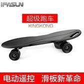 滑板 金剛電動滑板車四輪智能成人雙驅電動滑板代步車抖音滑板 莎瓦迪卡