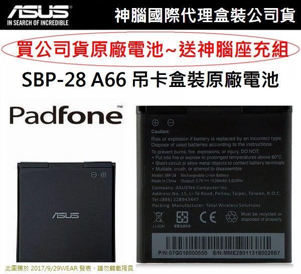 【華碩吊卡盒裝】ASUS Padfone SBP-28 A66 原廠電池 1520mAh 【神腦國際公司貨】,送神腦座充組
