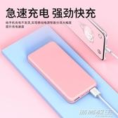 10000毫安超薄可愛小巧便攜移動電源快充米蘋果華為oppo手機專用 時尚教主
