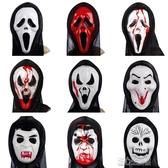 萬聖節面具鬼面具恐怖面具頭套魔鬼面具尖叫搞怪嚇人鬼臉骷髏面具 快速出貨