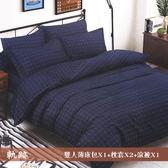 柔絲絨5尺雙人薄床包涼被 4件組「軌跡」《生活美學》