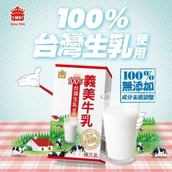 【限量】義美牛乳(保久乳)125ml*24入/箱