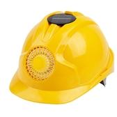 安全帽太陽能風扇帽工地遮陽帽防曬神器夏季透氣防砸施工空調頭盔